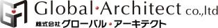 株式会社グローバル・アーキテクト